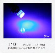 T10LED3Chip左右で2W相当球集光レンズ&ヒートシンクledT10LEDブルー2個