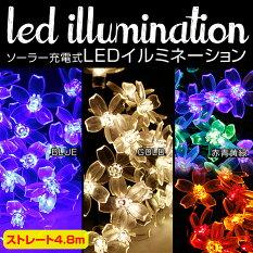 ソーラーLEDライトソーラー充電式花モチーフライト赤青黄緑、ブルー、ゴールド50球