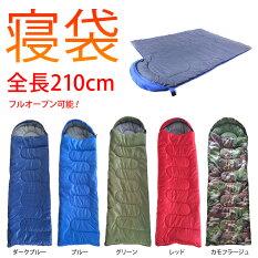 寝袋封筒型