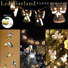 クリスマスオーナメント、クリスマスガーランド木製LED電池式クリスマスツリーオーナメント飾り装飾ガーランド置物10月下旬入荷予約