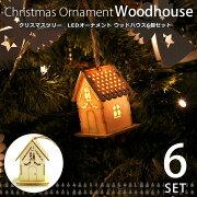 クリスマスツリー オーナメント ウッドハウスナチュラル