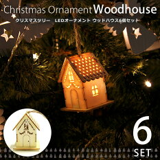 クリスマスツリーオーナメントウッドハウスナチュラル木製LED電池式クリスマスツリーオーナメント飾り装飾置物10月下旬入荷予約