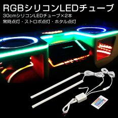 シリコンLEDチューブRGBシリコンLEDチューブキット30cm2本/リモコン付き常時点灯/ストロボ点灯/ホタル点灯機能搭載【メール便が送料無料】