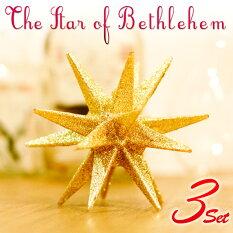 クリスマスツリーオーナメントベツレヘムの星[1個]11月上旬入荷予約