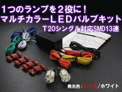 ・1灯で2機能 マルチLEDバルブキット・T20白赤13連 ピンチ部違い対応_