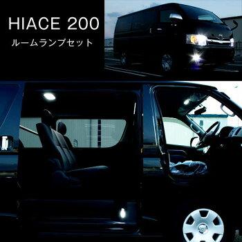 ハイエース200系ルームランプ