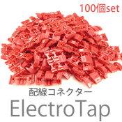 エレクトロタップ配線コネクター100個DIY【車】