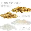 丸型ギボシ端子 100個 オスメス端子絶縁スリーブ 400個 金色