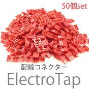 エレクトロタップ配線コネクター50個DIY【車】