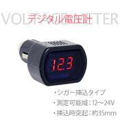 シガー挿込デジタル表示電圧計ボルテージメーター【赤】WF-021【車】