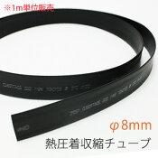 熱収縮チューブ【Φ8mm】※販売単位1m【車】