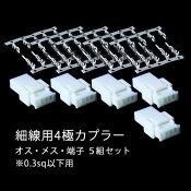 メール便OK!細線用4極カプラーオス・メス・端子5組セット0.3sq以下の細線に!【車】