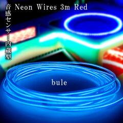 音楽に反応 光るカラーモール有機ELネオンワイヤー3m青