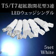 T5 T7 開花3連超広角T5 T7ledT5 T7ledバルブ5個 ホワイト