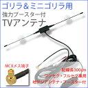 【100円クーポン配布中!】 TVアンテナブースターNV-SB518D...