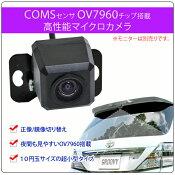"""高性能マイクロバックカメラOV7960センサー搭載""""超小型""""角度調整可能CJ-660ガイドライン無しタイプ【車】"""
