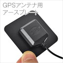 GPS アンテナアースプレート1枚 磁石 両面テープ