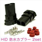 HID用防水アダプター【H8/H9/H11】防水カプラー2個set【車】