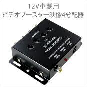 ビデオ映像4分配器車載マルチビデオアンプ【車】