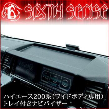 シックスセンスHIACEハイエース200系ワイドボディー専用トレイ付ナビバイザー※通常出荷【車】