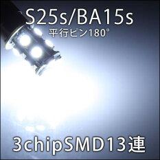 純正互換品S25s3chipSMD13連ピン角180度平行シングル【ホワイト】2個入り【車】