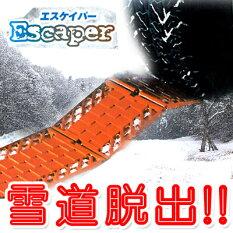 雪道脱出スタックステップ
