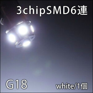 G183chip6連LED【ホワイト】1個売り【車】