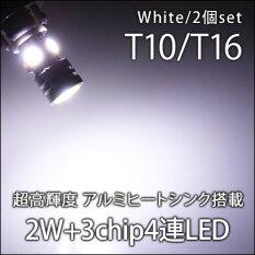 T10/T16超高輝度2W級+3chip4連LED【ホワイト】2個入り【車】
