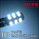 24V車用 フォグランプをled化SMD25連 H3 2個 ホワイト