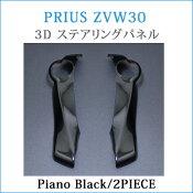 おしゃれプリウスカスタむ!新型プリウスZVW30系用3Dパネル/ステアリングパネルピアノブラック2p【A】【車】