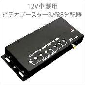 ビデオ映像8分配器車載マルチビデオアンプ【車】
