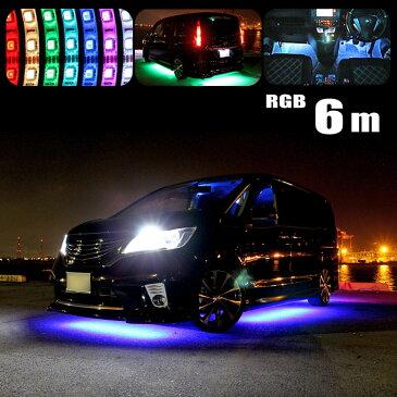 【最大500円OFFクーポン】アンダーライトキット 6m フルカラーRGB360連3chipSMD素子 6m カー用品 led 車用品 デコレーション