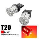 T20 テールランプ SMD21連 LEDバルブ 2個 レッド