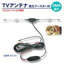 TVアンテナブースター SMAオス端子 配線約290cm ワンセグ...