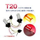 【値下げしました!】 T20 ラバーソケットツインカラーLEDウインカーポジションバルブ ハイパワーSMD21連/プロジェクターレンズ搭載赤橙 送料無料