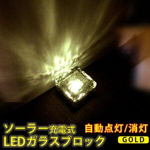 ソーラーライトソーラー充電式ガラスブロックLED屋外充電式LEDセンサーウォールライト【ゴールド1個】4月8日入荷予約