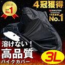 【SALE!10%OFF】 溶けない 3L バイクカバー 耐...