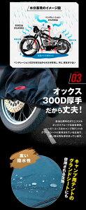 【溶けない!】バイクカバー2Lバイクカバーオックス300D耐熱バイクカバー防水バイクカバー防雪バイクカバー超撥水バイクカバー【送料無料】