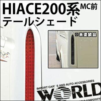 ワールドコーポレーション200系HIACEハイエース/マイチェン前テールシェード未塗装タイプ【車】【マラソン201211_家電】