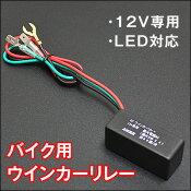 汎用バイク用ICウインカーリレー/LEDハイフラ対策に!【車】