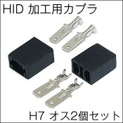 HID加工用カプラーコネクター【H7オス】2個セット【車】