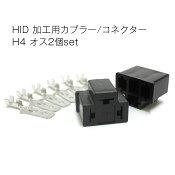 HID加工用カプラー/コネクター【H4オス】2個set
