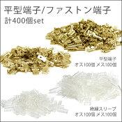 平型端子/ファストン端子オス・メス端子・絶縁スリーブ計400個set【車】