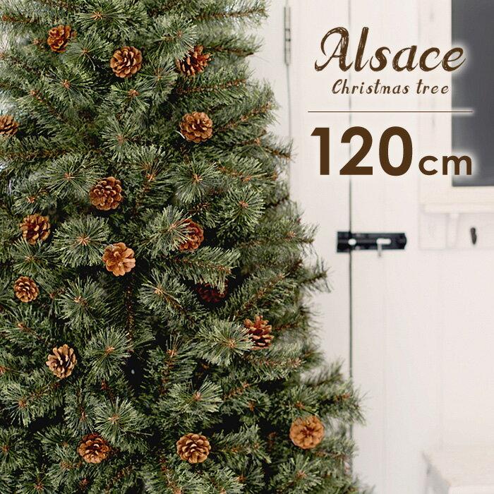 クリスマスツリー 北欧 クリスマス ツリー アルザス 120cm 樅クラシックタイプ オーナメント無し ヌードツリー オーナメント 無し 北欧タイプ おしゃれ ツリー アルザスツリー christmas tree xmasの写真