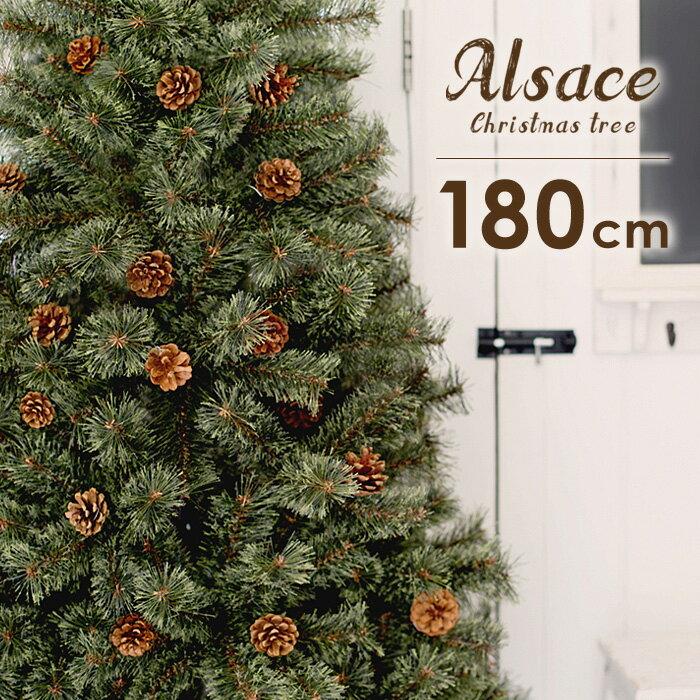 【10月下旬入荷予約】クリスマスツリー 北欧 クリスマス ツリー アルザス 180cm 樅 クラシックタイプ オーナメント無し ヌードツリー オーナメント 無し 北欧タイプ おしゃれ ツリー アルザスツリー christmas tree xmas