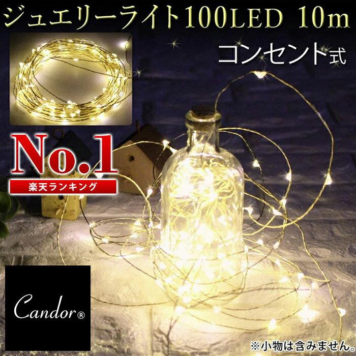 イルミネーション ワイヤー LED LEDライト ライト ホーム ジュエリーライト コンセント イルミネーション クリスマスツリー フェアリーライト 100球 10m コンセント式 リモコン制御 電球色 室内 インテリア フェアリーライト クリスマス