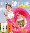 【送料無料】エアーポンプ 充電式マックスポンプ 【MAX PUMP】充電式エアーポンプ ポケットポンプ浮き輪 空気入れ 電動 空気入れ うきわ シャチ プール ビーチボール エアーポンプ 海水浴ポータブルエアーポンプマリンスポーツ、アウトドア