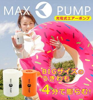 エアーポンプ充電式マックスポンプ【MAXPUMP】充電式エアーポンプポケットポンプ浮き輪空気入れ電動空気入れ