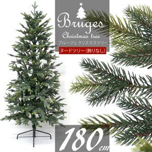 クリスマスクリスマスツリー180cm樅北欧おしゃれ【ブルージュヌードツリー】オーナメントなしシンプル2017ver.