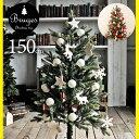 【クリスマスSALE】【2000円割引クーポン配布中!】クリスマスツリー 150cm 樅 北欧 おしゃれ【ブルージュ】P クラシックタイプ 高級 クリスマスオーナメントセット 北欧 おしゃれかわいい ツリー LEDイルミネーション